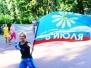 День любви,семьи и верности в Парке им.П.М.Зернова 8 июля 2014 года. Фото М.Хорошкина