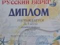 Diplom RB