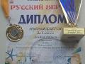 Diplom _2 RB