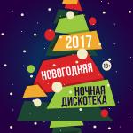 novogodnya-2016