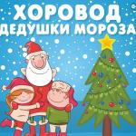 horovod-dedushki-moroza-2016
