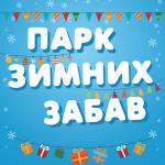 park-zimnih-zabav